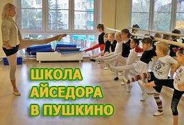 Хореография в Пушкино, балет - занятия у станка по хореографии